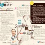 stroke thrombolysis